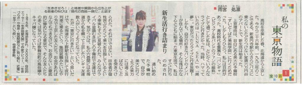 東京新聞「私の東京物語」第1話