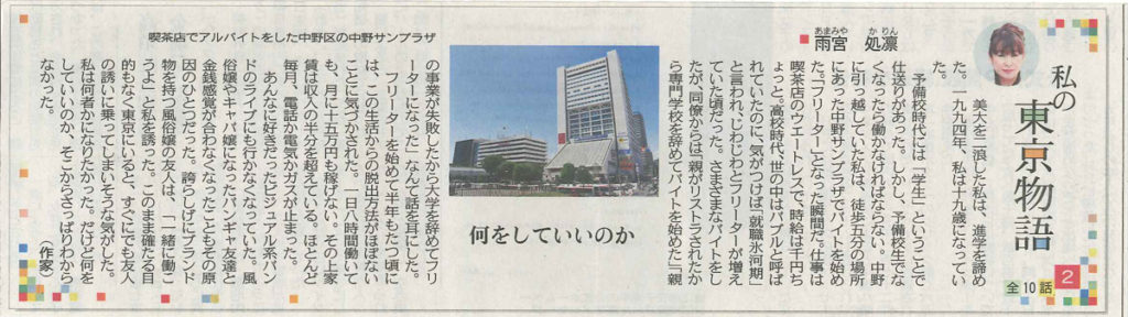 東京新聞「私の東京物語」第2話