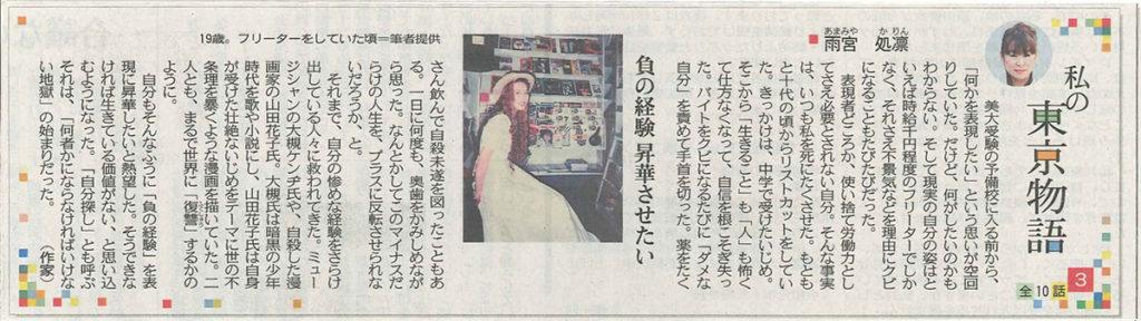 東京新聞「私の東京物語」第3話