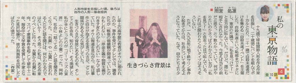東京新聞「私の東京物語」第4話