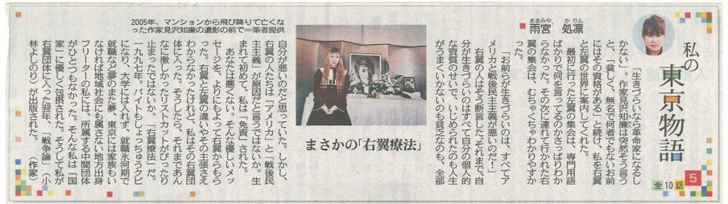 東京新聞「私の東京物語」第5話