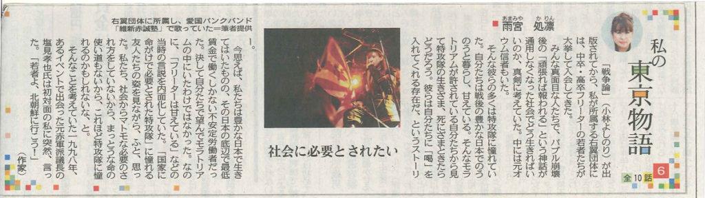 東京新聞「私の東京物語」第6話