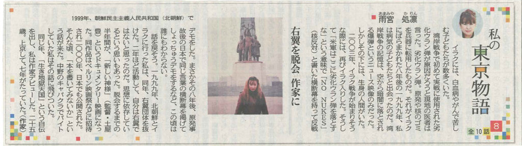 東京新聞「私の東京物語」第8話