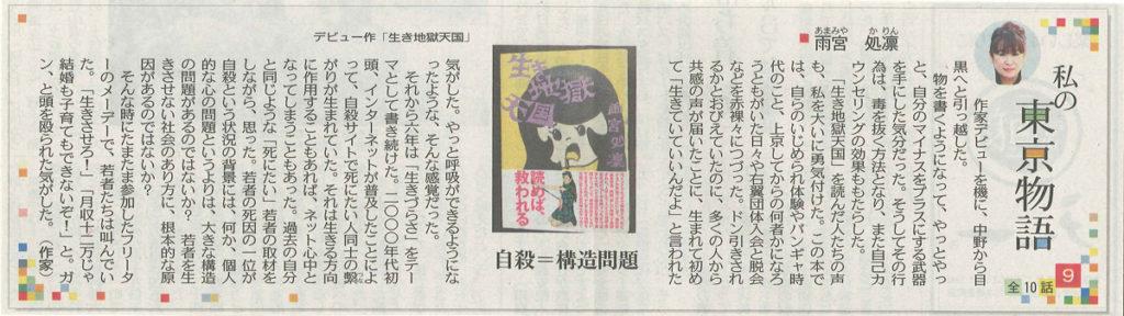 東京新聞「私の東京物語」第9話