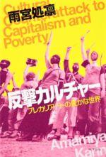 反撃カルチャー プレカリアートの豊かな世界
