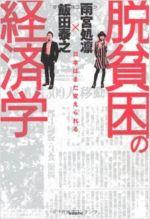 脱貧困の経済学 日本はまだ変えられる