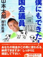 「僕にもできた! 国会議員」山本太郎 取材・構成 雨宮処凛