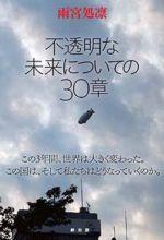 不透明な未来についての30章
